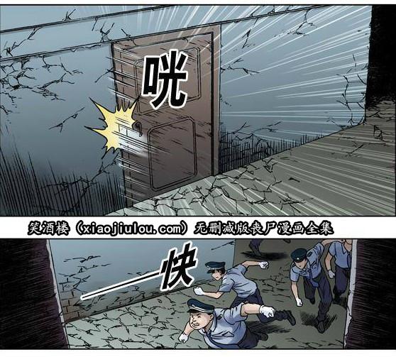 王小二丧尸漫画全集(无删减版) 深夜 h漫画 图47