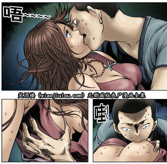 王小二丧尸漫画全集(无删减版) 深夜 h漫画 图51