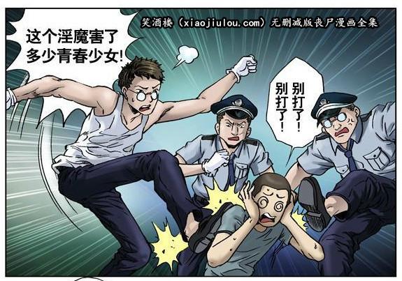 王小二丧尸漫画全集(无删减版) 深夜 h漫画 图57