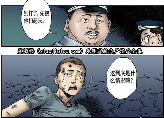 王小二丧尸漫画全集(无删减版) 深夜 h漫画 图58