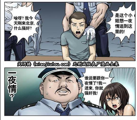 王小二丧尸漫画全集(无删减版) 深夜 h漫画 图63