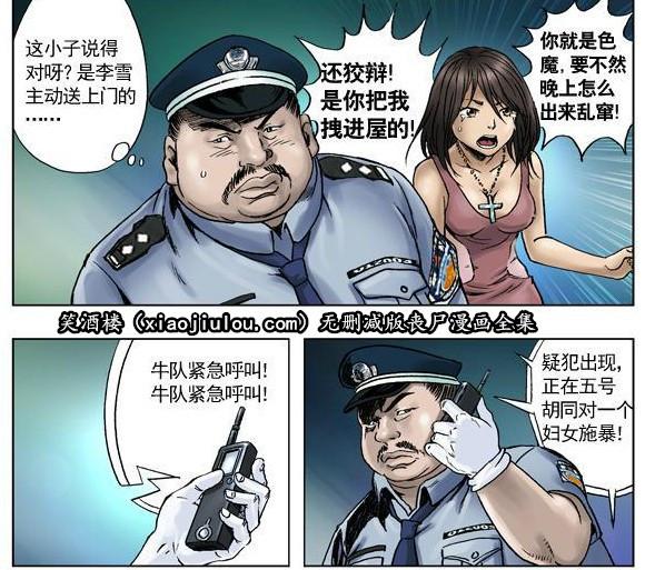 王小二丧尸漫画全集(无删减版) 深夜 h漫画 图65