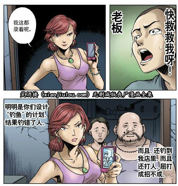 王小二丧尸漫画全集(无删减版) 深夜 h漫画 图67