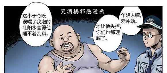 王小二丧尸漫画全集(无删减版) 深夜 h漫画 图70