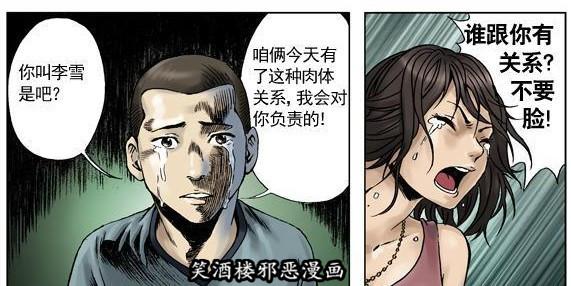 王小二丧尸漫画全集(无删减版) 深夜 h漫画 图72