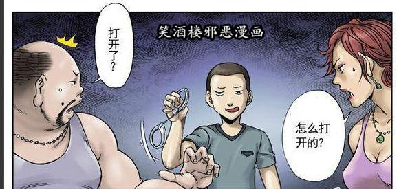 王小二丧尸漫画全集(无删减版) 深夜 h漫画 图76