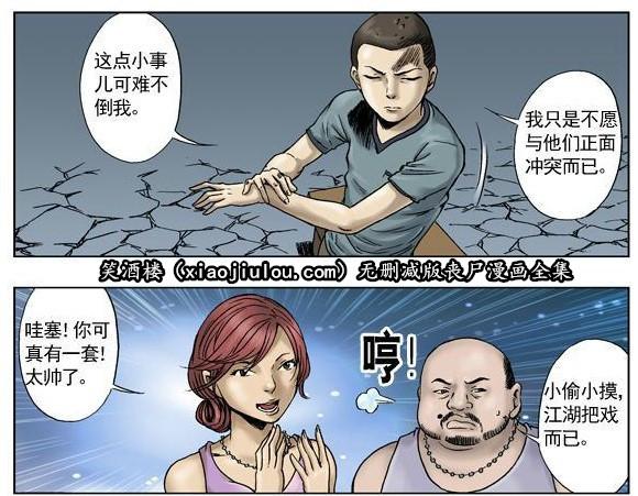 王小二丧尸漫画全集(无删减版) 深夜 h漫画 图77