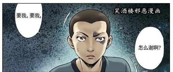 王小二丧尸漫画全集(无删减版) 深夜 h漫画 图80