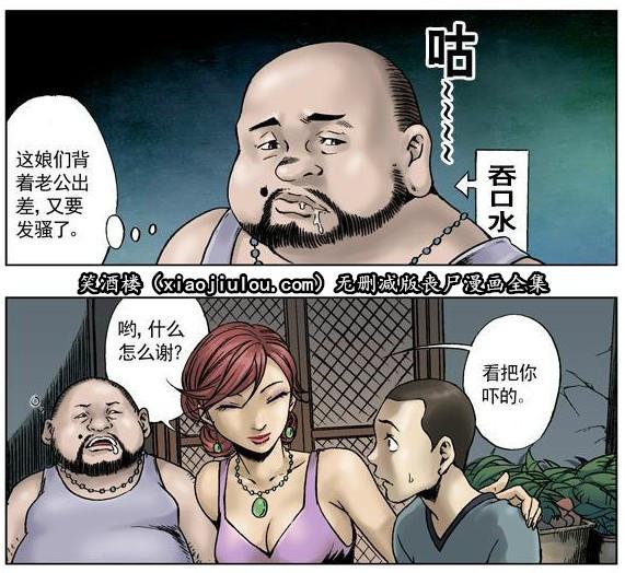 王小二丧尸漫画全集(无删减版) 深夜 h漫画 图81