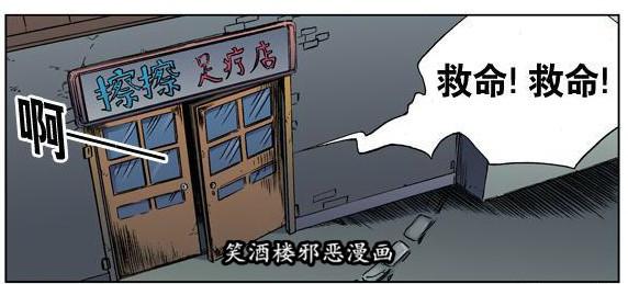 王小二丧尸漫画全集(无删减版) 深夜 h漫画 图84