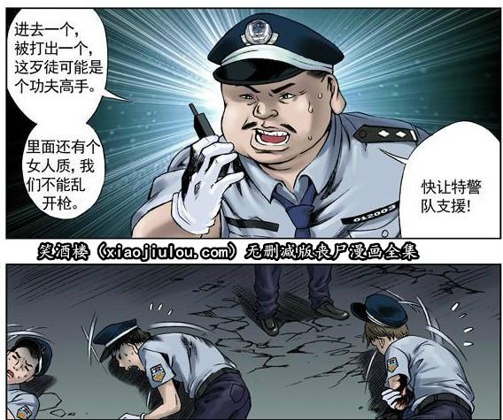 王小二丧尸漫画全集(无删减版) 深夜 h漫画 图87