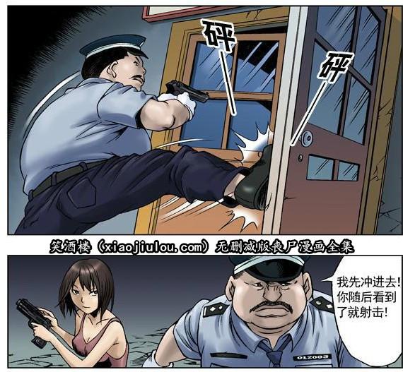 王小二丧尸漫画全集(无删减版) 深夜 h漫画 图89