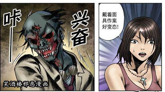 王小二丧尸漫画全集(无删减版) 深夜 h漫画 图96