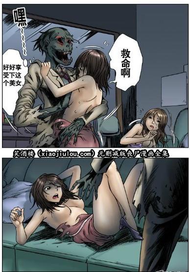 王小二丧尸漫画全集(无删减版) 深夜 h漫画 图99