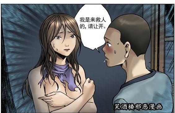 王小二丧尸漫画全集(无删减版) 深夜 h漫画 图102