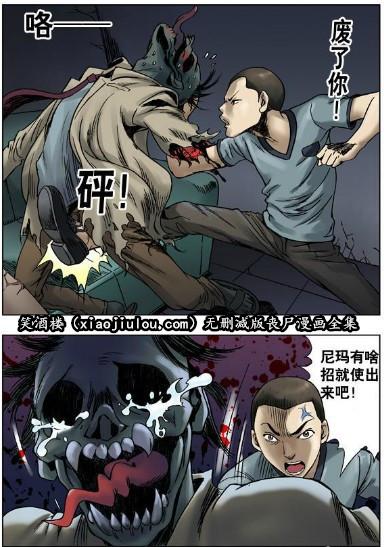 王小二丧尸漫画全集(无删减版) 深夜 h漫画 图107