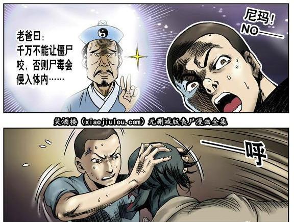 王小二丧尸漫画全集(无删减版) 深夜 h漫画 图109