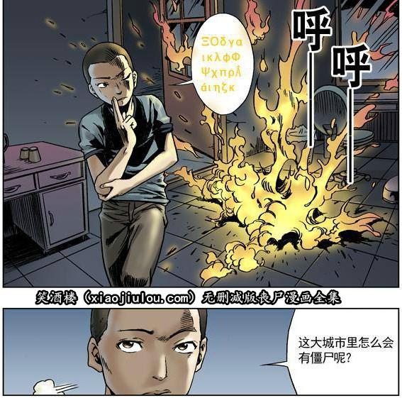 王小二丧尸漫画全集(无删减版) 深夜 h漫画 图116