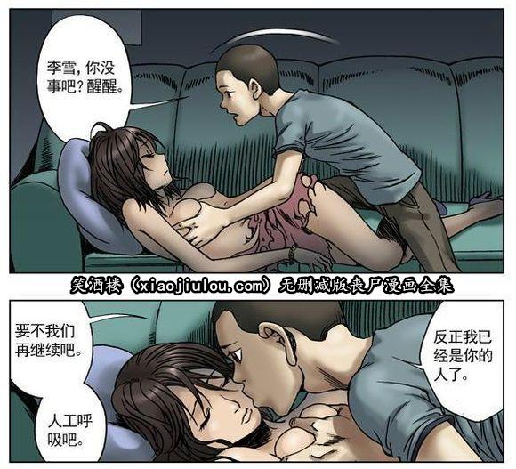 王小二丧尸漫画全集(无删减版) 深夜 h漫画 图118