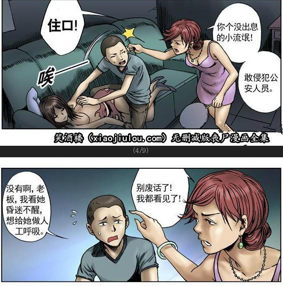 王小二丧尸漫画全集(无删减版) 深夜 h漫画 图119