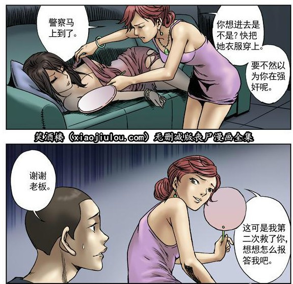 王小二丧尸漫画全集(无删减版) 深夜 h漫画 图120