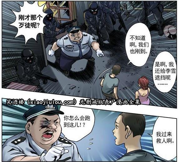 王小二丧尸漫画全集(无删减版) 深夜 h漫画 图122