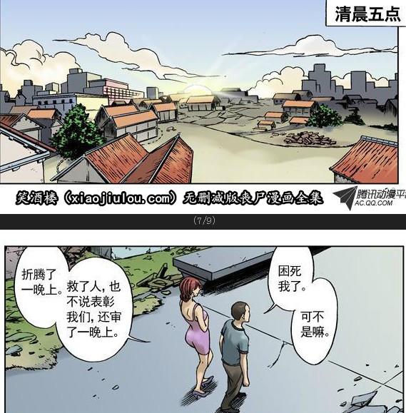 王小二丧尸漫画全集(无删减版) 深夜 h漫画 图124