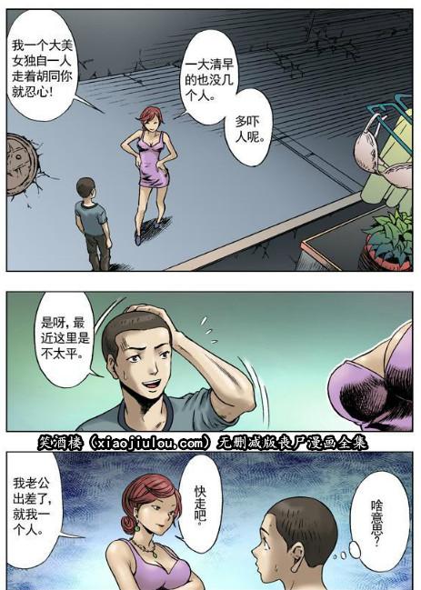 王小二丧尸漫画全集(无删减版) 深夜 h漫画 图129