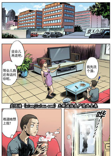 王小二丧尸漫画全集(无删减版) 深夜 h漫画 图130