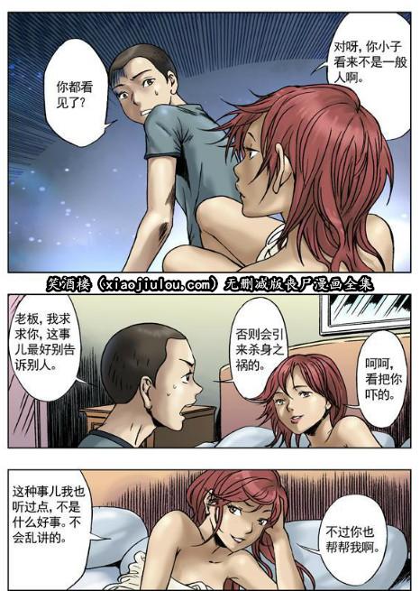 王小二丧尸漫画全集(无删减版) 深夜 h漫画 图134
