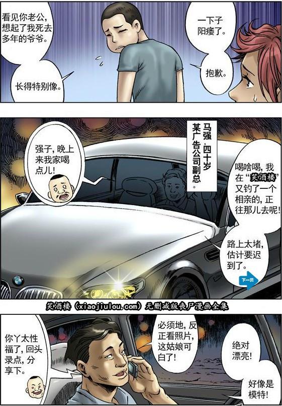王小二丧尸漫画全集(无删减版) 深夜 h漫画 图139