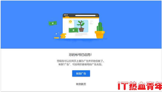 个人网站加入Google AdSense【最新细节步骤】插图