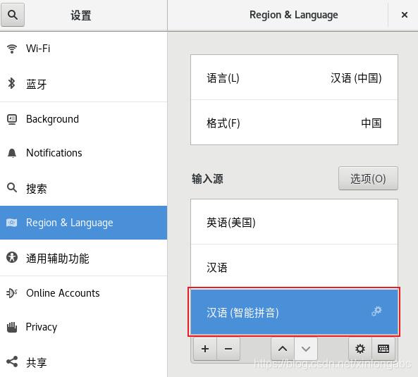 centos 8 中文输入法如何安装【图文教程】插图(3)