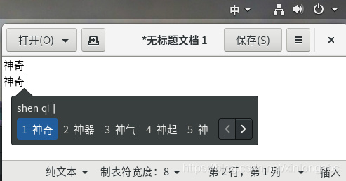 centos 8 中文输入法如何安装【图文教程】插图(4)