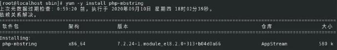 linux环境安装php nginx配置【图文详解】插图(3)