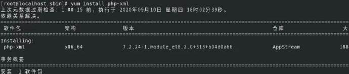 linux环境安装php nginx配置【图文详解】插图(4)