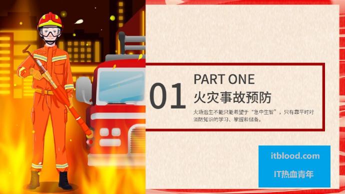 消防安全常识 2020最新 培训课件ppt【免费网盘】插图(2)