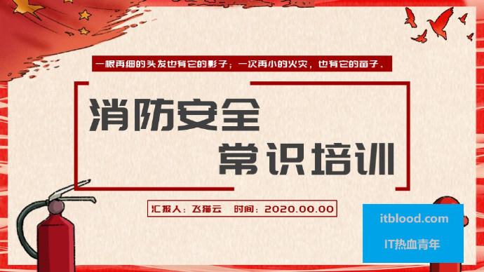 消防安全常识 2020最新 培训课件ppt【免费网盘】插图