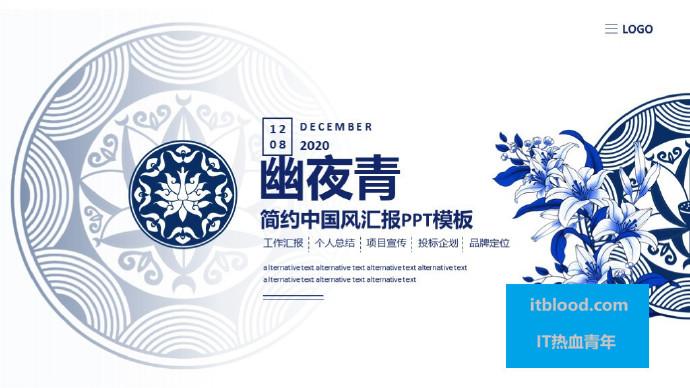 中国风水墨古典 淡雅简约 动态ppt完整模板【免费网盘】插图