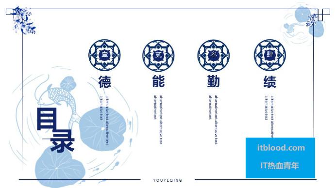 中国风水墨古典 淡雅简约 动态ppt完整模板【免费网盘】插图(4)