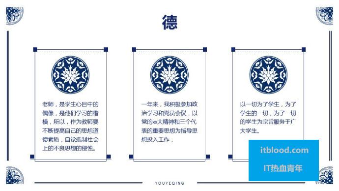 中国风水墨古典 淡雅简约 动态ppt完整模板【免费网盘】插图(2)
