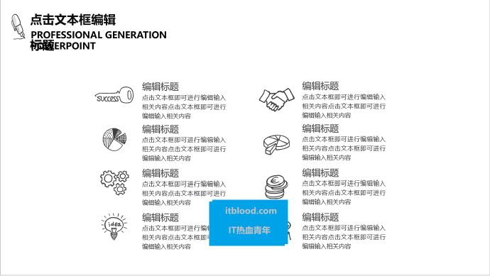 手绘风小清新创意卡通通用论文 ppt模板【免费网盘】插图(2)