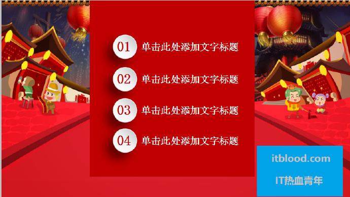 新年计划贺卡 晚会快乐ppt模板【免费网盘】插图(3)