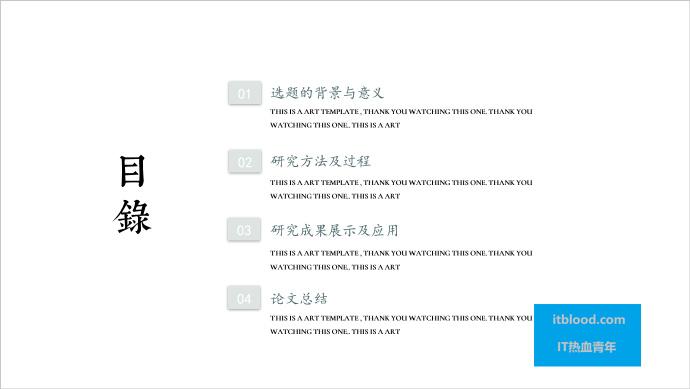 大学研究生硕士毕业论文答辩ppt模板【免费网盘】插图(3)