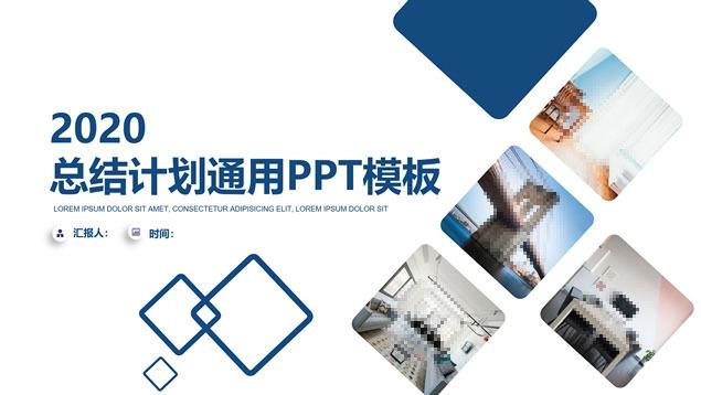 年度销售工作总结与计划ppt2020新模板【免费网盘】插图