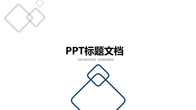 年度销售工作总结与计划ppt2020新模板【免费网盘】插图(1)