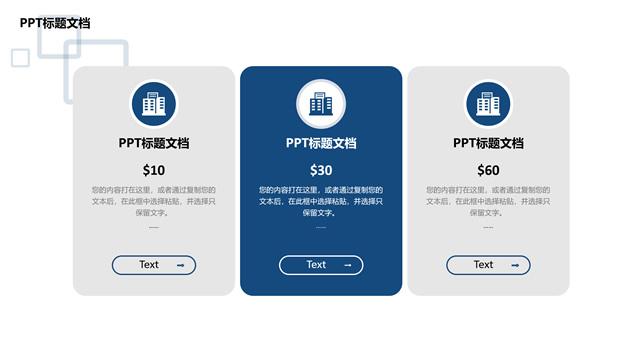 年度销售工作总结与计划ppt2020新模板【免费网盘】插图(2)