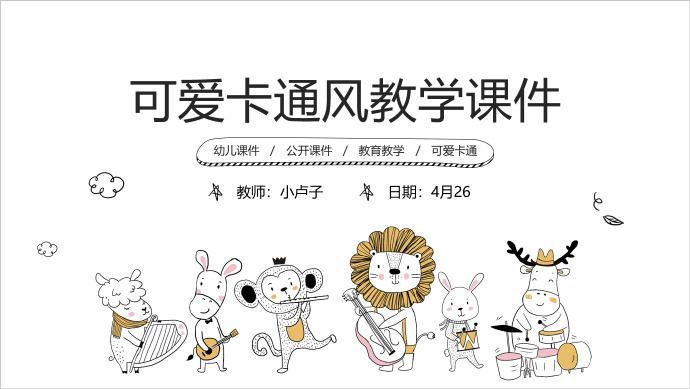 可爱小清新卡通风格幼儿课件ppt模板百度云【免费网盘】插图