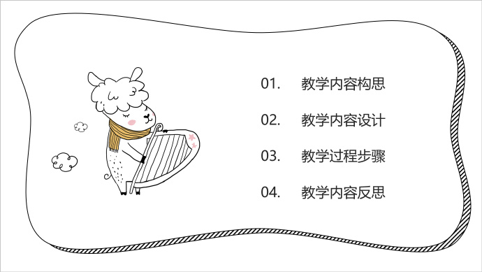 可爱小清新卡通风格幼儿课件ppt模板百度云【免费网盘】插图(1)