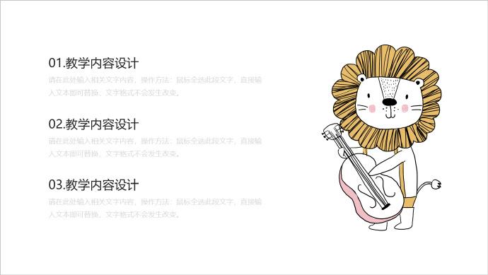 可爱小清新卡通风格幼儿课件ppt模板百度云【免费网盘】插图(2)